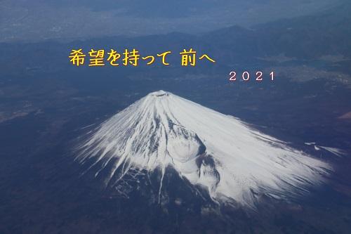 富士山 希望を持って前へ.JPG