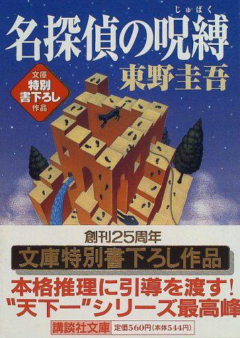 名探偵の呪縛.jpg