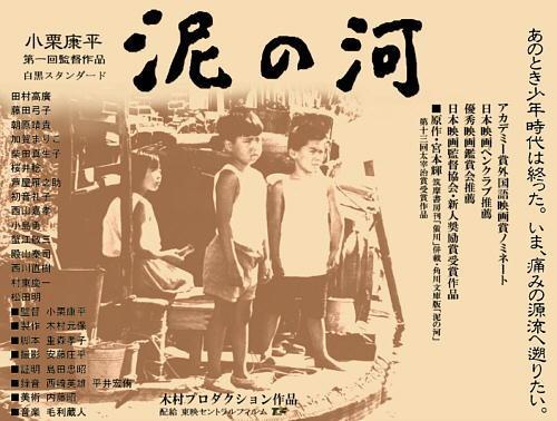 doro_no_kawa_poster-8841c.jpg